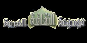 موسوعة الثقافة العربية