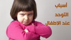 اسباب التوحد عند الاطفال