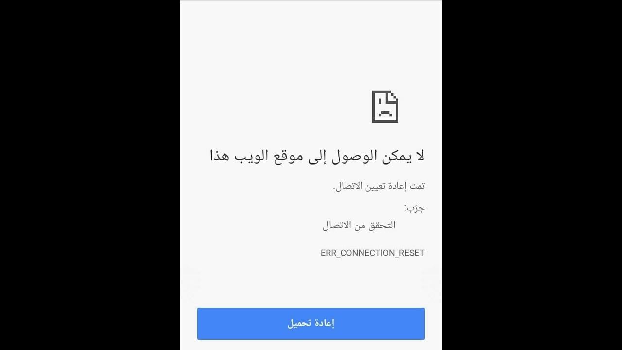 Photo of حل مشكلة err_proxy_connection_failed حل مشكلة عند الدخول إلي بعض المواقع