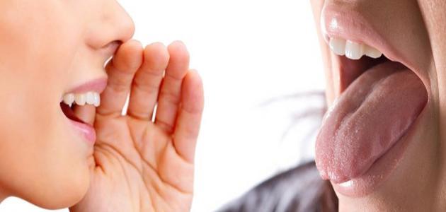 نصائح للتخلص من رائحة الفم الكريهة