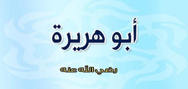 Photo of أبو هريرة رضي الله عنه