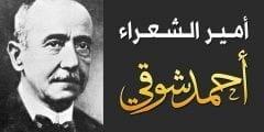 احمد شوقى أمير الشعراء و مشواره الادبى