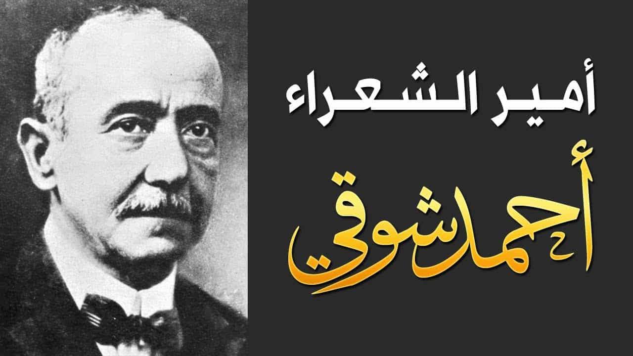 Photo of احمد شوقى أمير الشعراء و مشواره الادبى