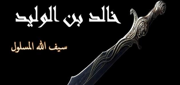 خالد بن الوليد الصحابي الجليل