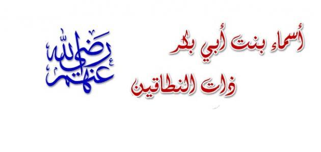 صورة أسماء بنت أبي بكر