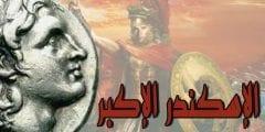 الاسكندر الاكبر الملك الاسطورى فى التاريخ القديم و الحديث