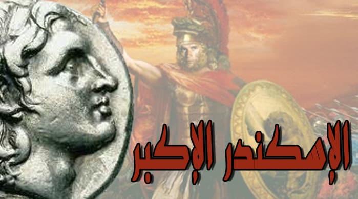 Photo of الاسكندر الاكبر الملك الاسطورى فى التاريخ القديم و الحديث