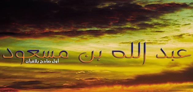 عبد الله بن مسعود رضي الله عنه