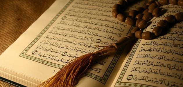 Photo of تعريف القرآن الكريم