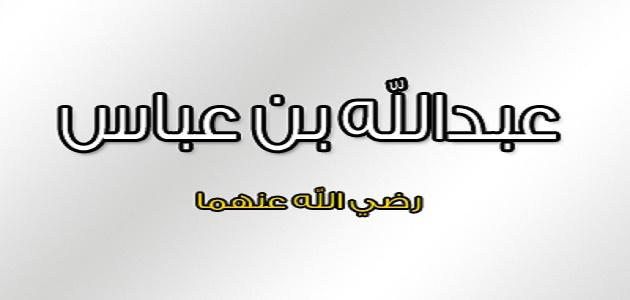 عبد الله بن عباس رضي الله عنه