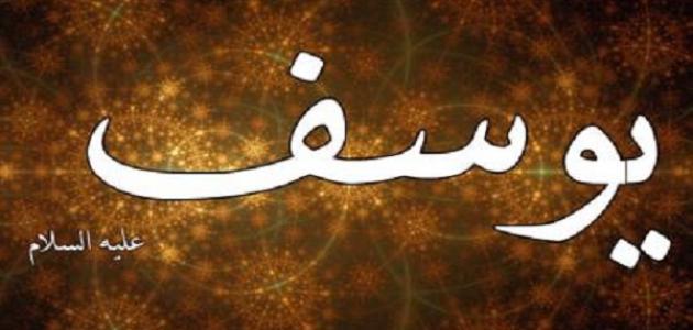 السيدة زليخة زوجة سيدنا يوسف عليه السلام