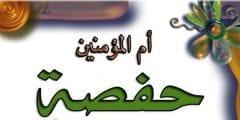 أم المؤمنين حفصة بنت عمر بن الخطاب