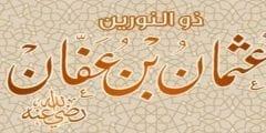 """عثمان بن عفان """"ثالث الخلفاء المسلمين"""""""