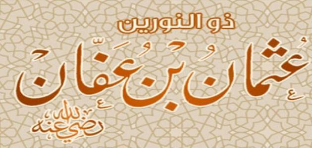 """ثالث الخلفاء المسلمين """"عثمان بن عفان"""""""