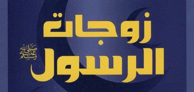 """Photo of زوجات الرسول """"صلى الله عليه وسلم"""""""