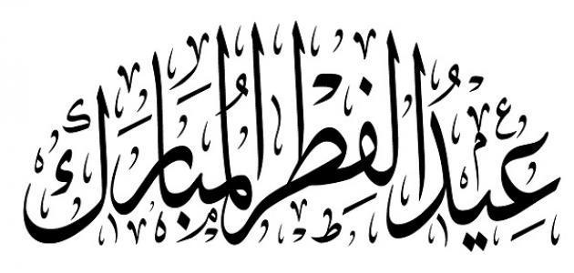 صلاة عيد الفطر المبارك