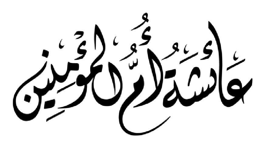 Photo of السيدة عائشة رضي الله عنها