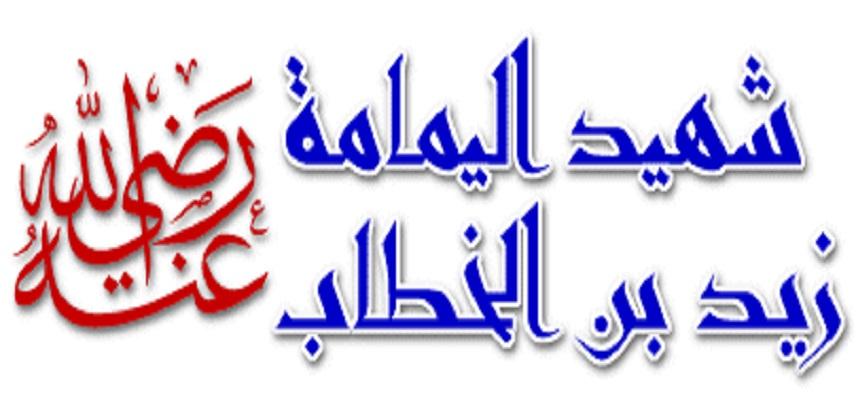 Photo of زيد بن الخطاب رضي الله عنه
