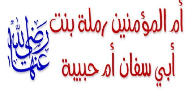 رملة بنت أبي سفيان رضي الله عنها