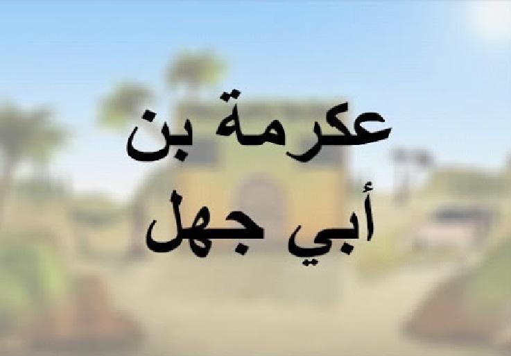 Photo of الراكب المهاجر عكرمة بن أبى جهل