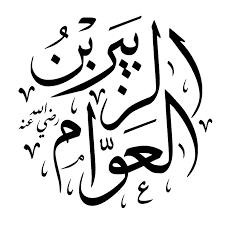 Photo of الزبير بن العوام رضي الله عنه
