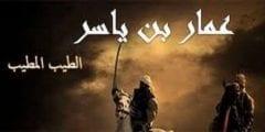 عمار بن ياسر رضي الله عنه