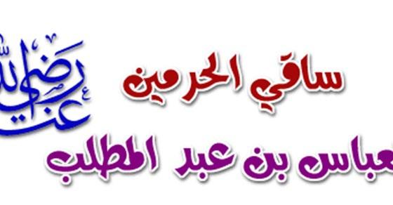 العباس بن عبد المطلب رضي الله عنه