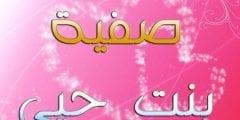 السيدة صفيه بنت حي رضي الله عنها