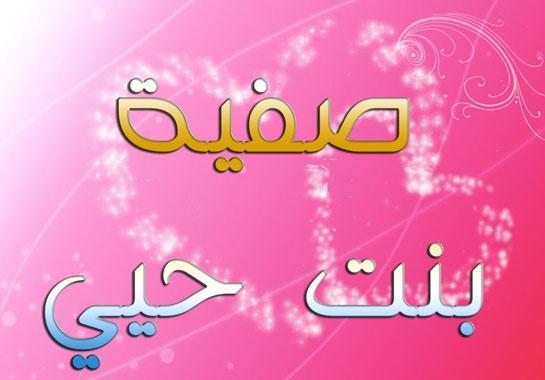 Photo of السيدة صفيه بنت حي رضي الله عنها