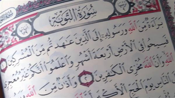 Photo of أسباب تسمية سورة التوبة