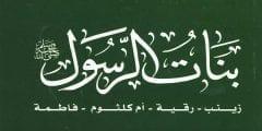 بنات النبي صلى الله عليه وسلم