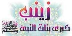 السيدة زينب بنت محمد صلى الله عليه وسلم