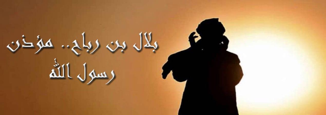 مؤذن الرسول بلال بن رباح