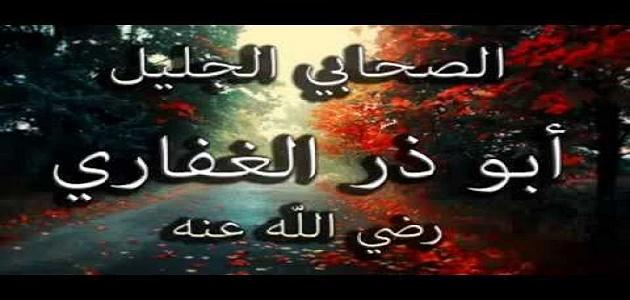 الصحابي الجليل أبو ذر الغفاري