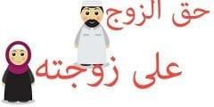 حق الزوج على الزوجة في الإسلام