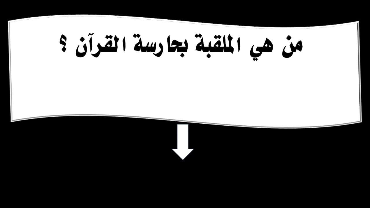 حفصة حارسة القرآن