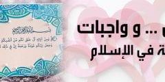حق الزوجة على زوجها في الإسلام