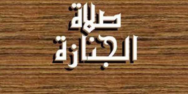 Photo of كيفية صلاة الجنازة وشروطها