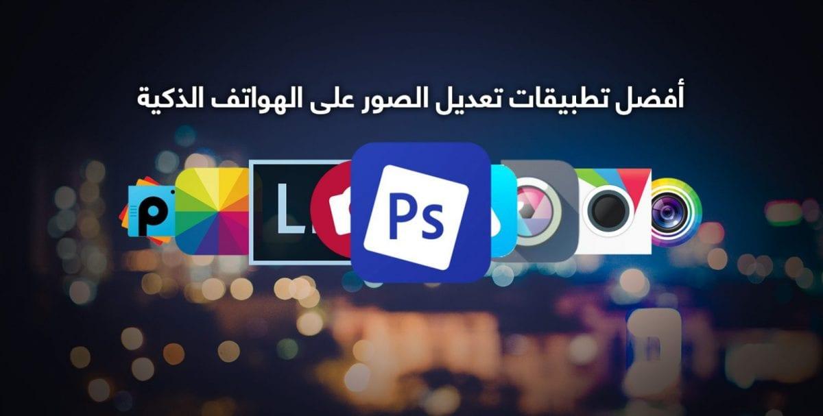 أفضل تطبيق تعديل الصور لهواتف الأندرويد والأيفون