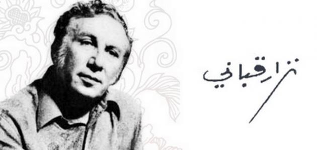 Photo of نزار قباني شاعر الحب و المرأة
