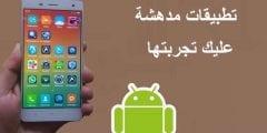 تطبيقات مدهشة لهواتف الاندرويد والايفون مفيدة في الحياة اليومية