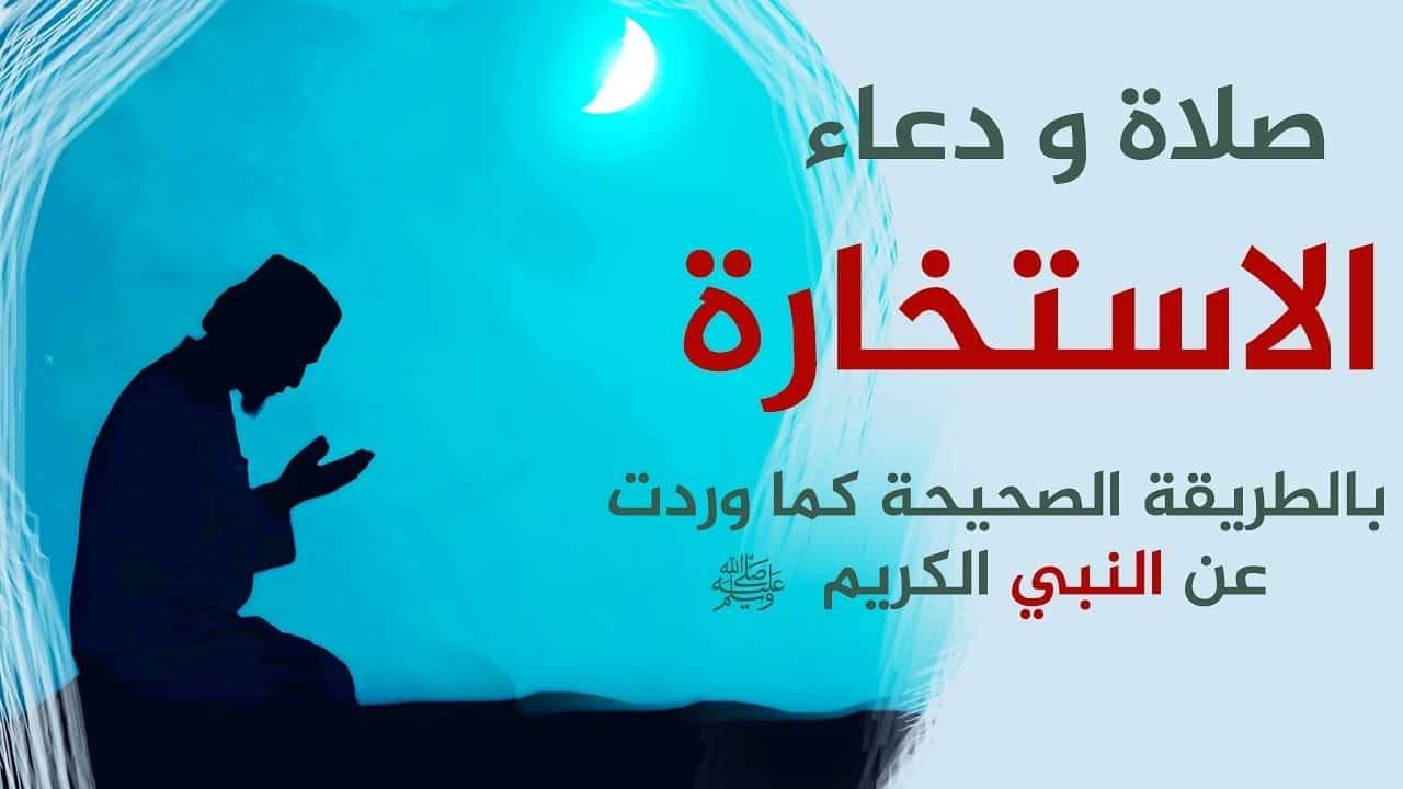 Photo of صلاة الاستخارة وكيفيتها