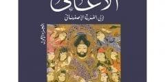 كتاب الاغانى لابو فرج الاصفهانى