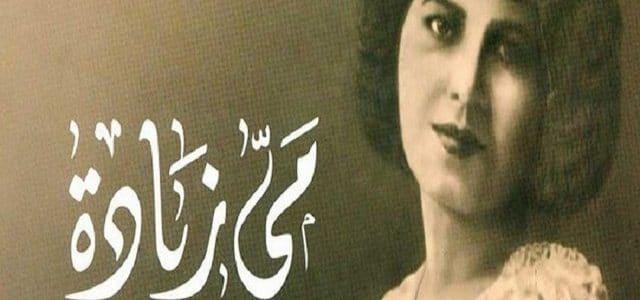 Photo of مي زيادة فراشة الادب وملهمة الشعراء