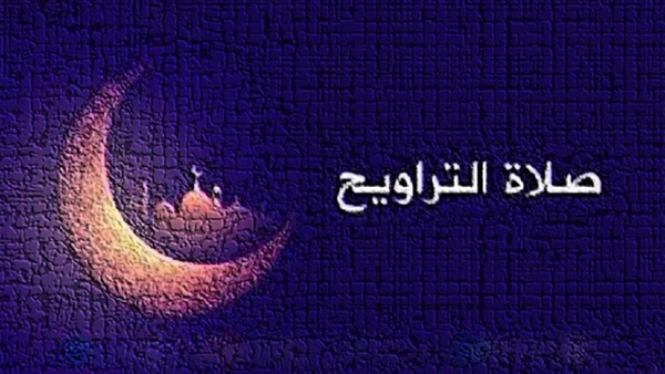 Photo of صلاة التراويح