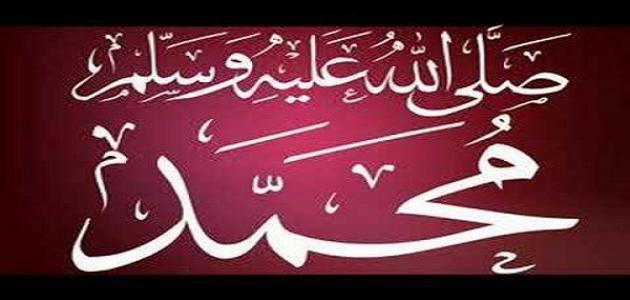 آثار الرسول محمد صلى الله عليه وسلم
