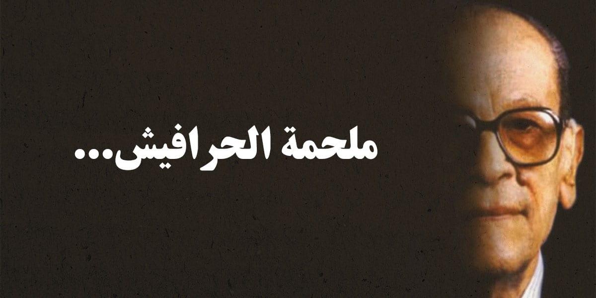 Photo of اضواء على رواية الحرافيش للكاتب العالمى نجيب محفوظ