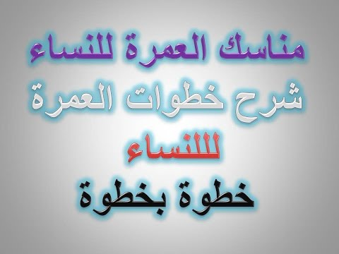 Photo of كيفية تأدية العمرة للنساء