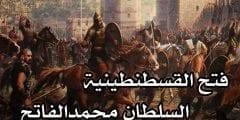 فاتح القسطنطينية السلطان محمد الفاتح