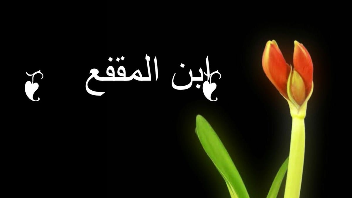 Photo of بن المقفع كاتب و مترجم و مفكر فارسى